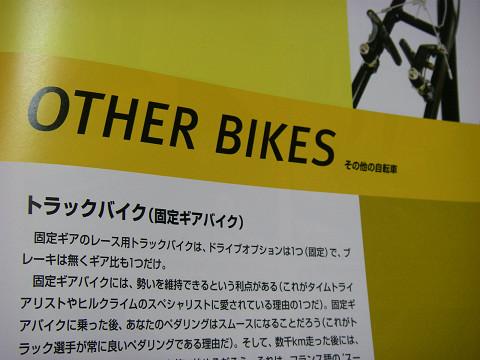 s10その他の自転車.jpg