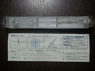 s携帯時(表).jpg