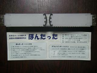 s携帯時(裏).jpg