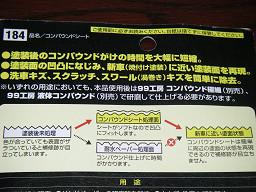sコンパウンドシート説明.jpg
