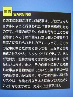 sシマノメンテ警告.jpg