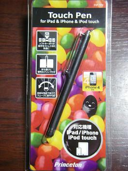sタッチペン01.jpg