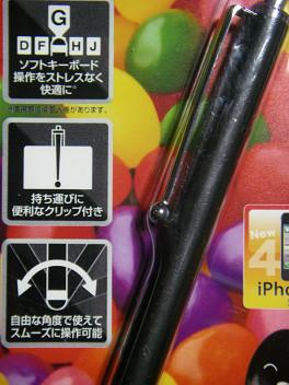 sタッチペン02.jpg