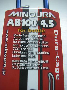 sミノウラボトルケージAB100-4.5_02.jpg