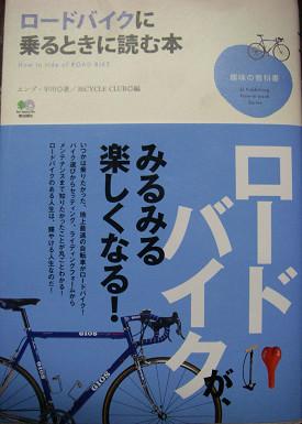sロードバイクに乗るときに読む本(表紙).jpg
