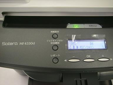 sMF4330d全面拡大.jpg