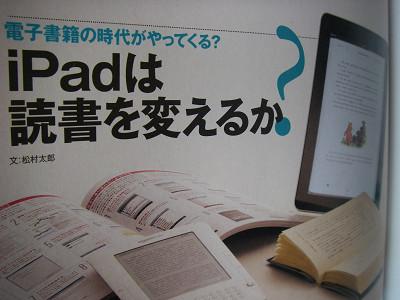 siPadFan読書を変えるか.jpg