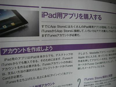 siPadFanアプリ購入.jpg