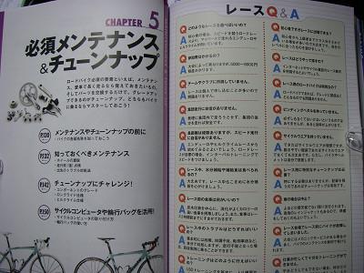 s5-必須メンテナンス&チューンナップ.jpg