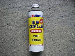 s塗装はがし液.jpg
