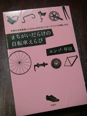 s表紙(まちがいだらけの自転車えらび).jpg