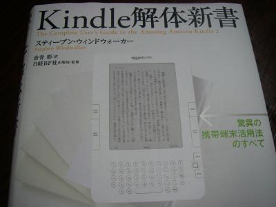 sKindle解体新書表紙.jpg