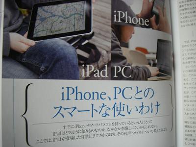 siPadFan使い分け.jpg