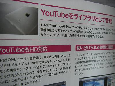 siPadFanYouTube.jpg