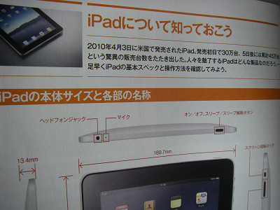 siPadFaniPadについて.jpg